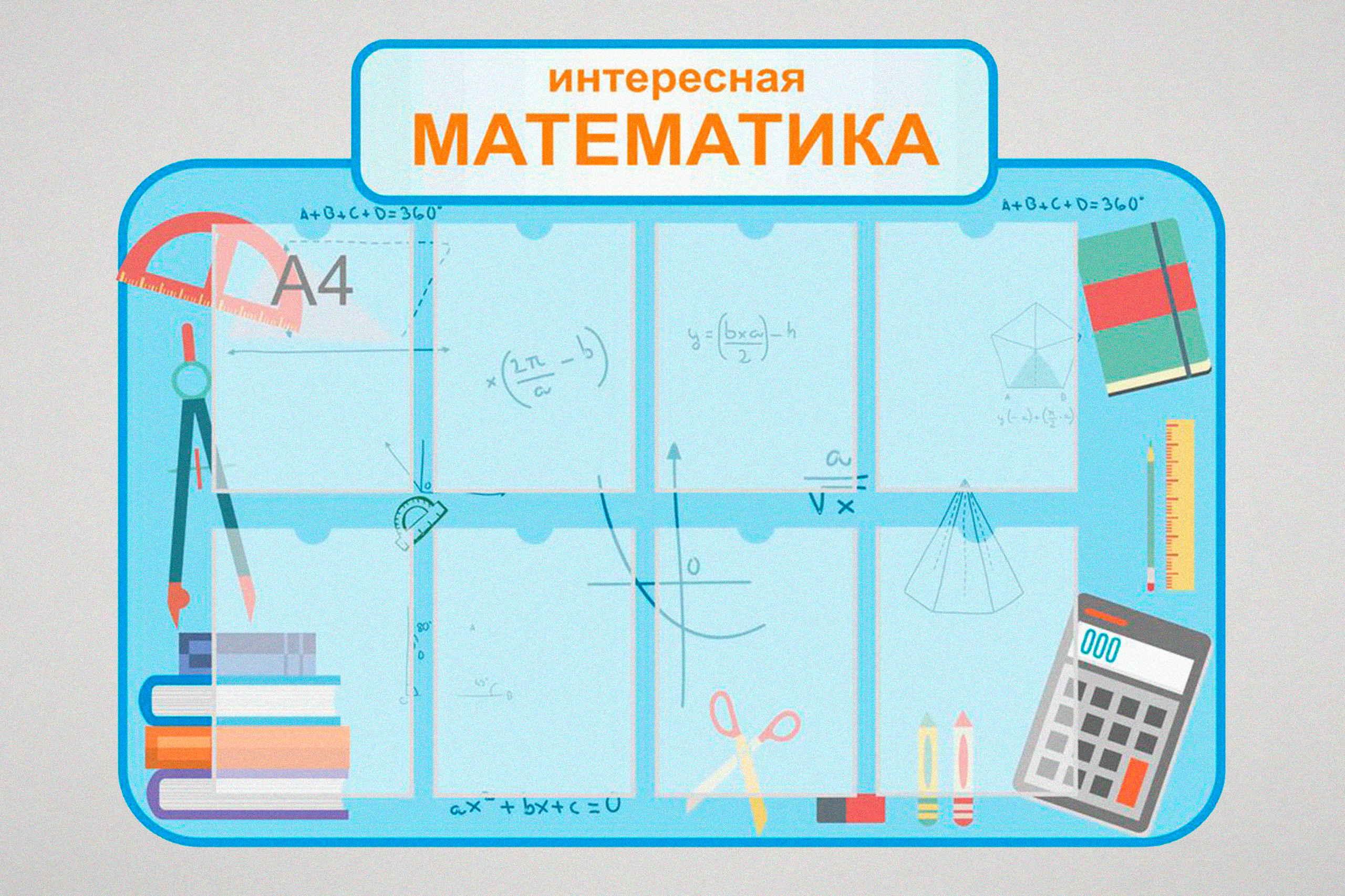 Картинки в оформлении кабинета математики